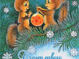 Счастливого Нового года! открытки  худ. Зарубин