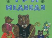 Три медведя, илл. Васнецов