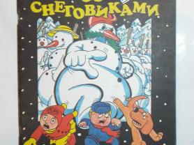 Игорь Колгарев Война со снеговиками 1992 комикс