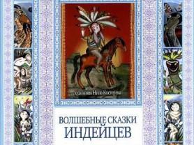 Волшебные сказки индейцев Худ. Костерева