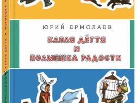 Ермолаев Капля дегтя и полмешка радости Худ. Вальк