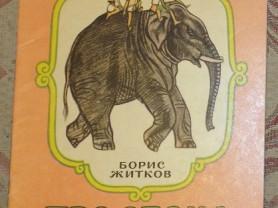Житков Про слона Худ. Копейко 1977