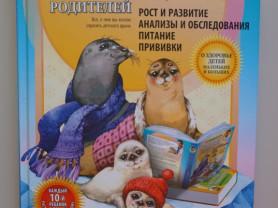 Комаровский Справочник здравомыслящих родителей