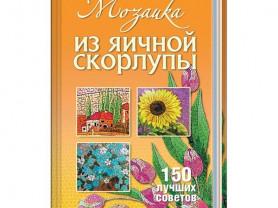 Книга Мозаика из яичной скорлупы