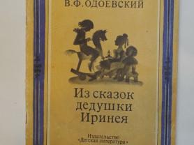Одоевский Из сказок дедушки Иринея Худ. Гольц 1978