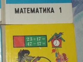 Моро Математика 1, 3 класс