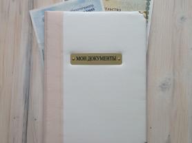 Папочка для детских, и семейных документов