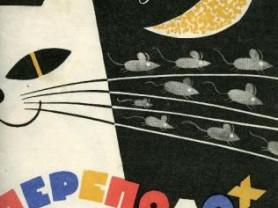 Воронель Муха Переполох Художник Чижиков 1968