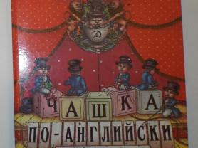 Миллиган Чашка по-английски Худ. Бондаренко 1991