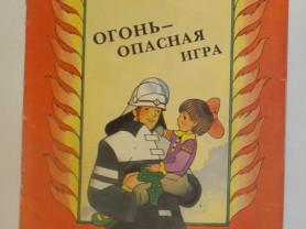 Огонь - опасная игра Художник Бедарев