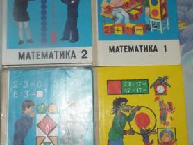 Моро Математика 1 2 3 класс
