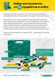 Набор инструментов из 15 предметов в кейсе (15 pieces tool k