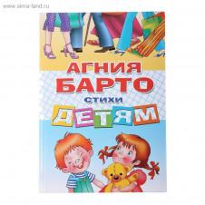 "Книга ""Стихи детям"" Барто А. 130стр."