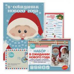 """Набор подарочный """"В Ожидании Нового Года"""""""