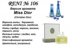 женские 106