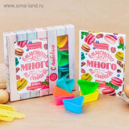 """Кулинарная книга и набор форм для выпечки """"С любовью!"""""""