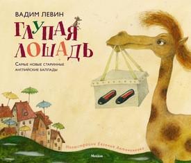 Глупая лошадь. Серия Веселые строчки (Picture books)
