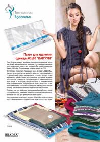 Пакет для хранения одежды 60х80 «ВАКУУМ» (Space bags)