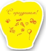 "НЕБЕСНЫЙ ФОНАРИК ""БРИЛЛИАНТ БОЛЬШОЙ!"" Желтый"