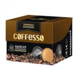 Кофе Coffesso Espresso Superiore 50г(10 х 5г)