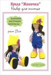 "Набор для шитья куклы ""Женечка"", арт.3101"