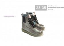 Профилактические ботинки № 28 Бруно 4 металик