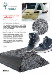 Коврик для прихожей «НИ СЛЕДА» (Clean Step Mat)