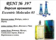 №397 Escentric 03 (Escentric Molecules).
