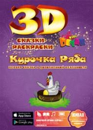 "ЖИВАЯ СКАЗКА - РАСКРАСКА 3D ""КУРОЧКА РЯБА"""