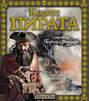 Кодекс пирата. Сокровища Чёрной Бо (серия Тайны и сокровища)