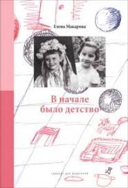 В начале было детство (3-е издание)