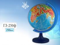 Глобус Земли д-р 250 физический
