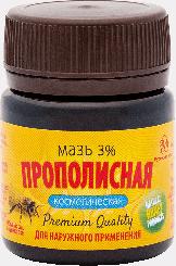 Мазь прополисная 50 гр