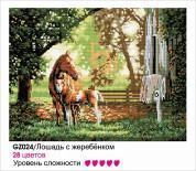 Картины мозаикой Molly Лощадь С Жеребенком