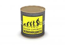 Носки сурового велосипедиста