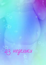 Фото 23 недели беременности