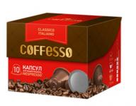 Кофе Coffesso Classico Italliano 10 капсул