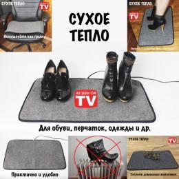 Коврик с подогревом для сушки обуви и обогрева, 55Х85см