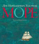 Море (иллюстр. М. Бычкова)