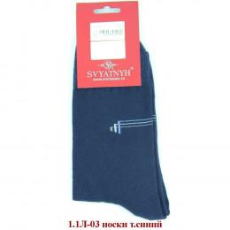 1.1Л-03 носки т.синий
