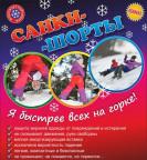 САНКИ-ШОРТЫ 2 В 1 КРАСНЫЕ, РАЗМЕР 2-5 ЛЕТ