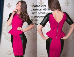 Платье 289