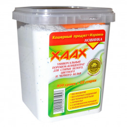 Бесфосфатный стиральный порошок «xaax» 0,8 кг. универсальный