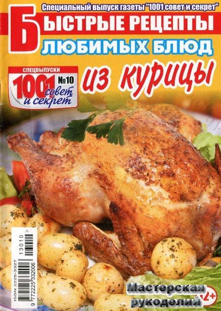 Легкие приготовления блюд из курицы