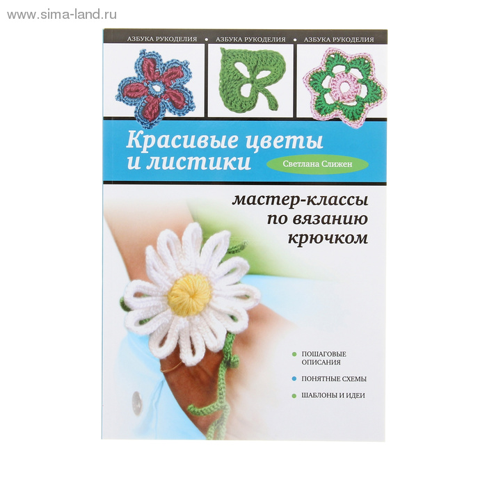 Красивые цветы и листики: мастер-классы по вязанию крючком 1140295 - Babyblog.ru