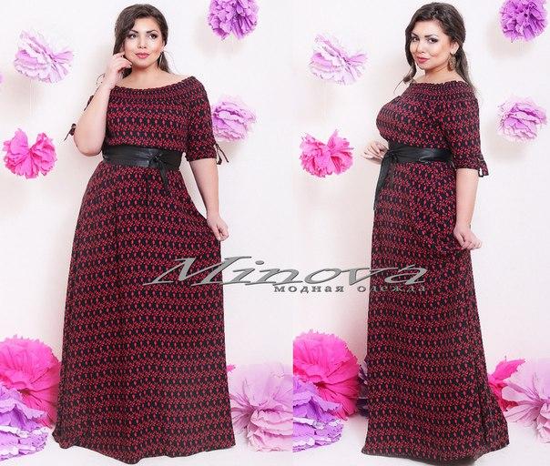 Платья в пол 56 размера