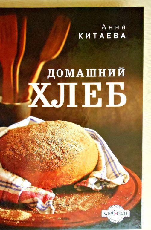 Доброе утро! вчера полдня возилась с хлебом. Но результат того стоил!) настоящий нарезной батон #еда