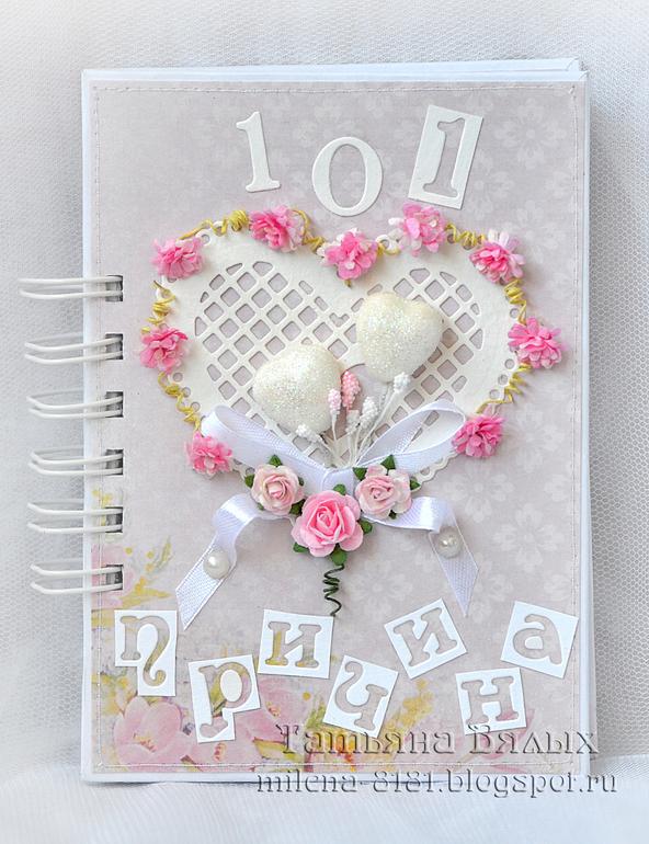 Розовая книжечка