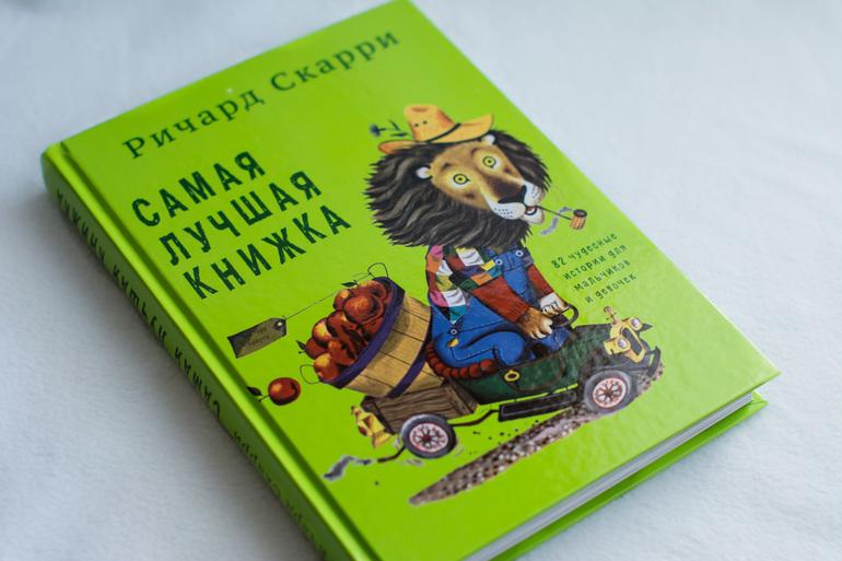 Скарри, Ричард Книжка про машинки