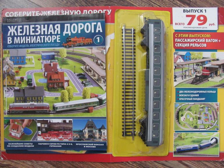 Рельсы для моделей железной дороги 179